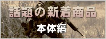 話題の新着商品 本体編
