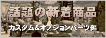 話題の新着商品 カスタム&オプションパーツ編