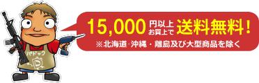 15,000円以上お買上で送料無料!総合エアガンショップ モケイパドック